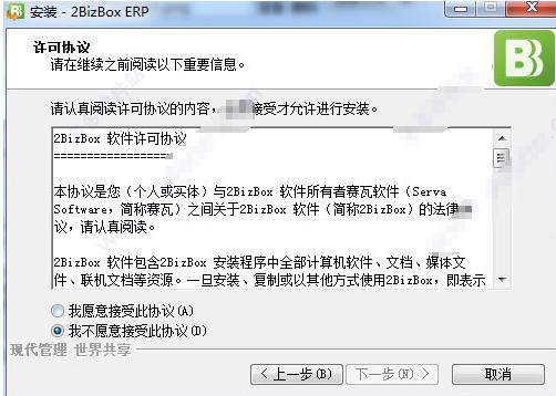 2BizBox ERP Free