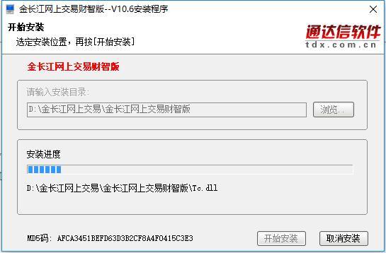 金长江网上交易财智版