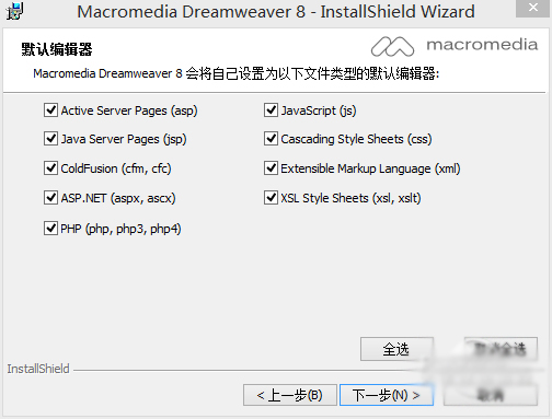 Adobe Dreamweaver8