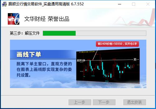 期货交易软件