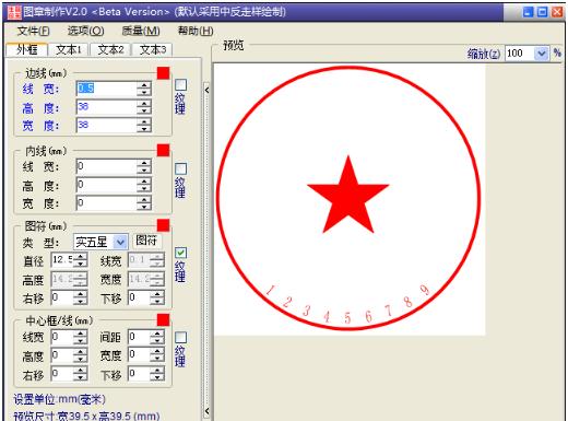 00c0f923941b32dcb30b3d88f5ece953 - 电子公章(印章)制作软件