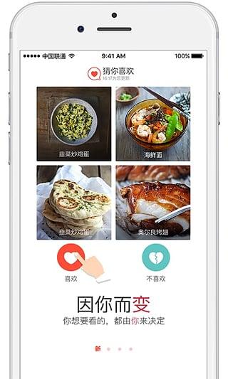 高德离线包iphone_美食杰菜谱大全_美食杰的手机版下载-华军软件园