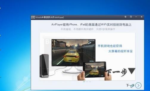 苹果录屏大师(AirPlayer)官方下载