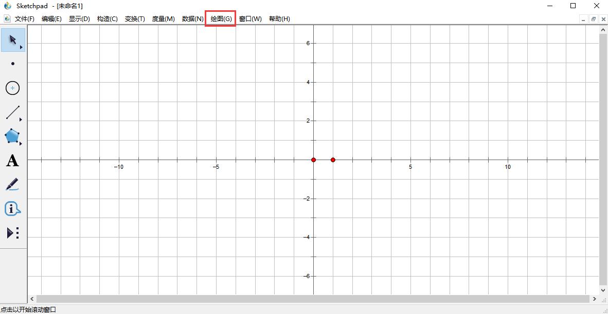几何画板官方下载
