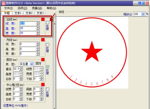 b55fb4d1ca5269db23a37137935be665 - 电子公章(印章)制作软件