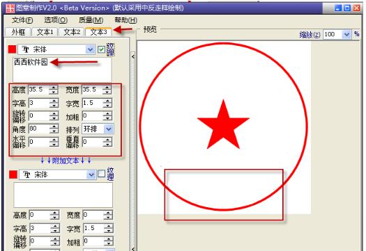 c1035765c695486cb822c96b3299a575 - 电子公章(印章)制作软件