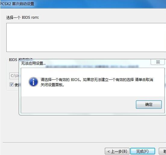 PS2模拟器的BIOS文件