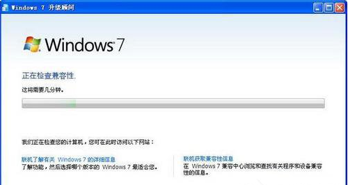 Windows7升级顾问(Windows7)