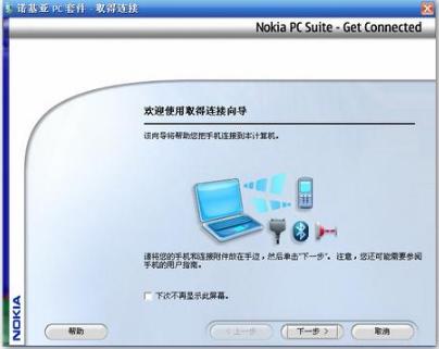 诺基亚PC套件