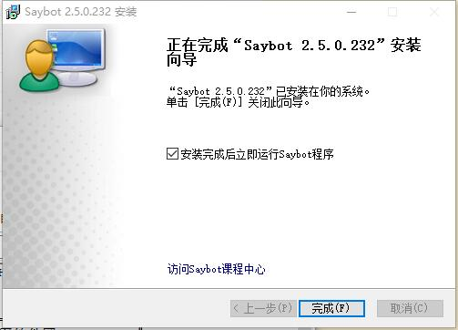 Saybot英语口语学习软件