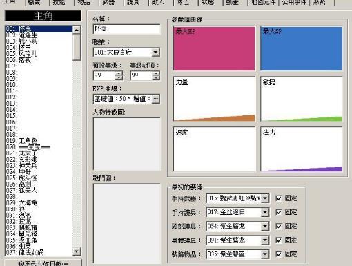神剑情天3修改器