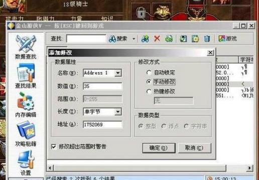 金山游侠修改器下载