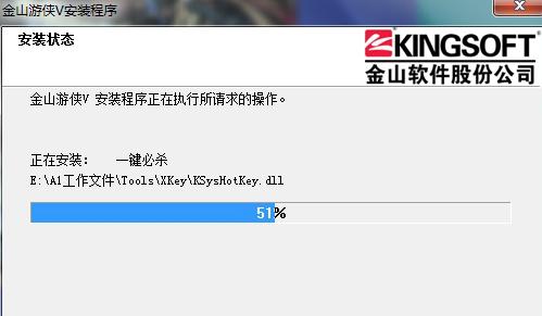 金山游侠V(金山游侠修改器)下载