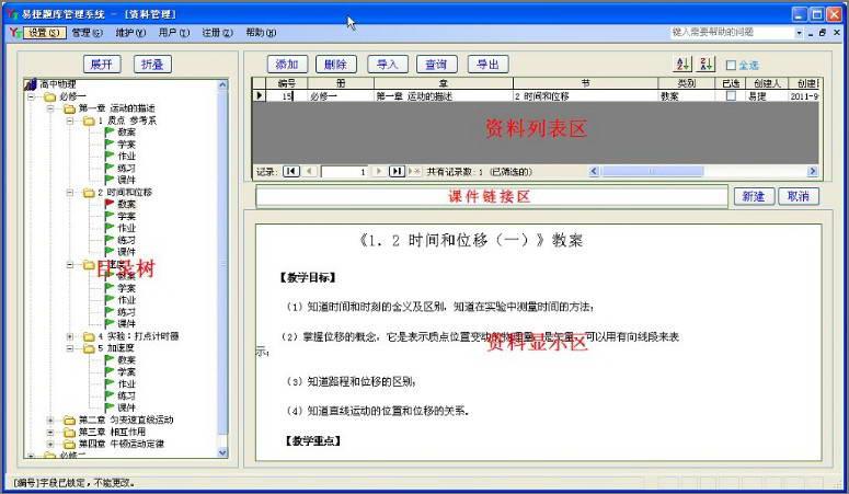 易捷题库管理与组卷系统
