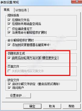 Eraser官方下载