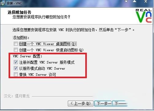 vnc远程控制软件