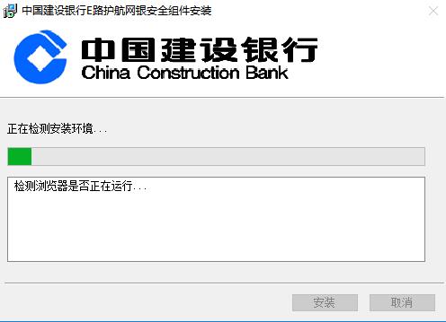 中国建设银行e路通