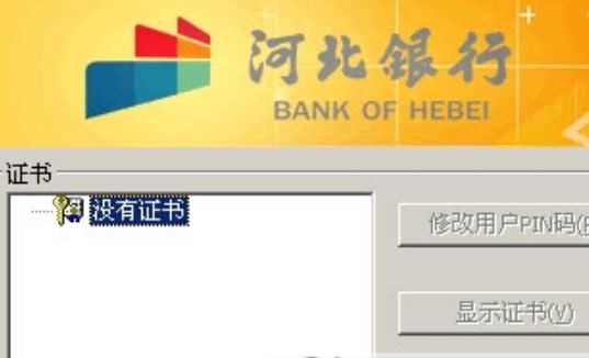 河北银行网银证书签名控件