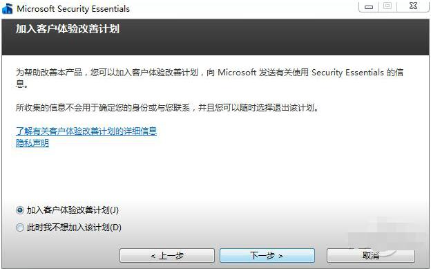 微软MSE杀毒软件官方下载