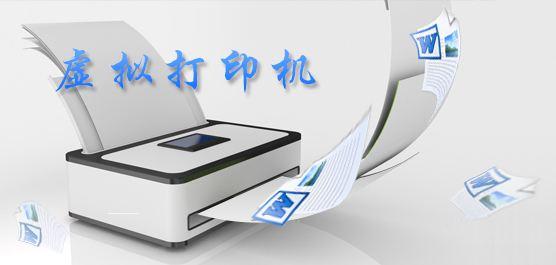 smartprinter 虚拟打印机