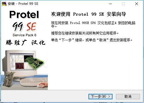 Protel99 SE