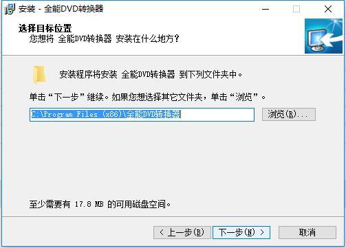 全能DVD转换器