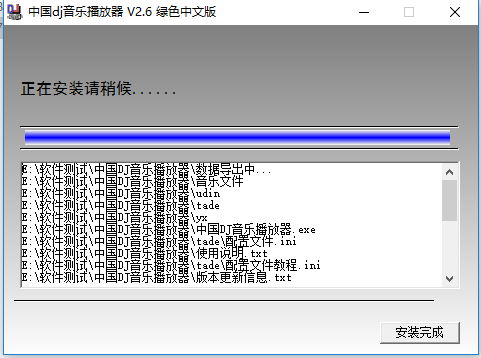 中国dj播放器