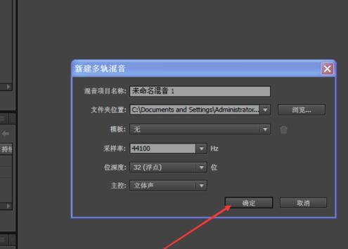 Adobe Audition cs6中文破解版下载
