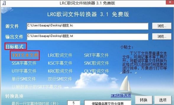 LRC歌词文件转换器(字幕格式转换器)
