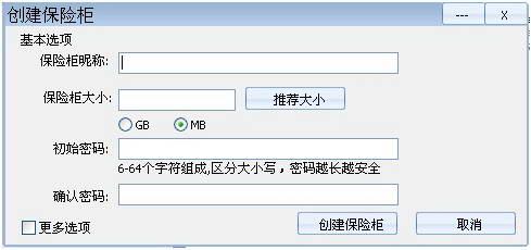 移动硬盘加密软件