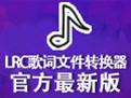 LRC歌词文件转换...