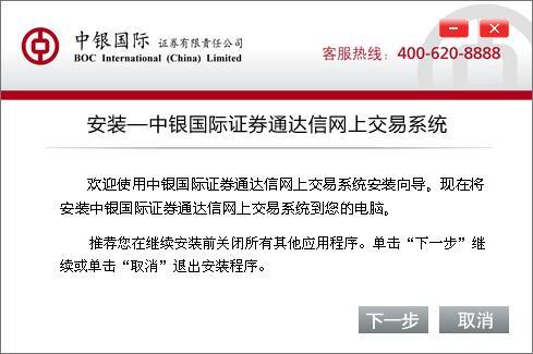 中银国际证券通达信网上交易新一代系统