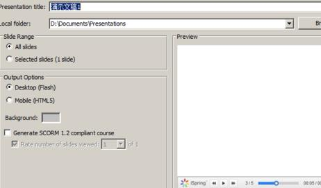 PPT转换成Flash  iSpring Pro