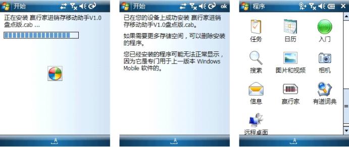 赢行家移动掌上盘点系统 for Win Mobile/WIN CE