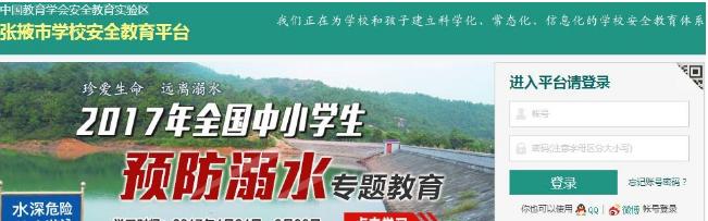 张掖市安全教育平台