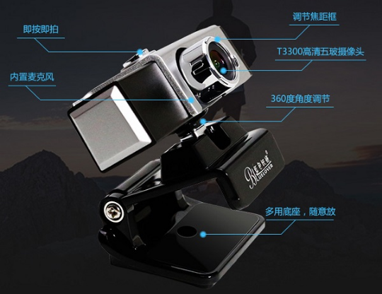 蓝色妖姬t3300摄像头驱动