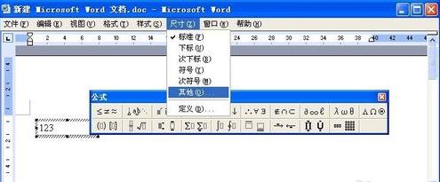 Word公式编辑器