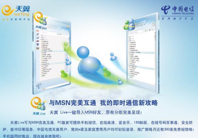 中国电信天翼live