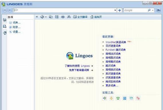 伶口 (Lingos) - 学英语