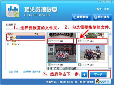 顶级数据恢复软件