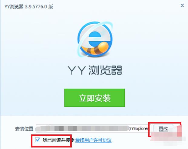 YY浏览器
