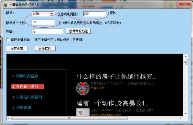 上海青鼠标连点器