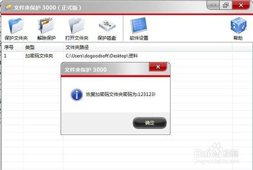 文件夹保护3000