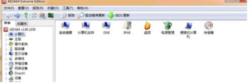 AIDA64中文版下载