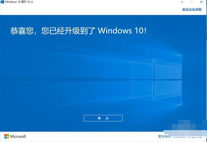微软Win10升级助手
