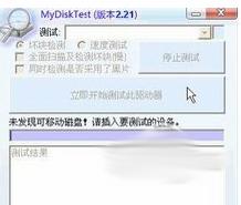 MyDiskTest