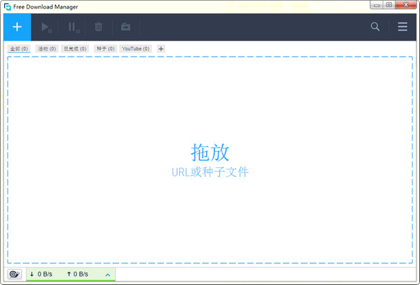 Free Download Manager  32位 官方版