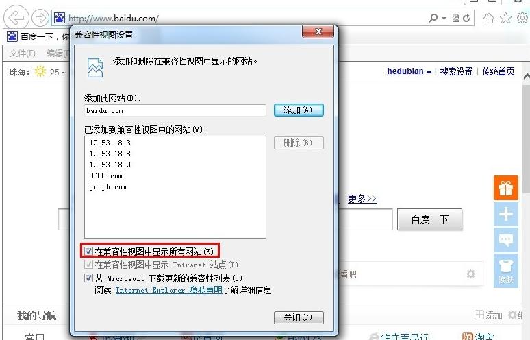 IE10浏览器