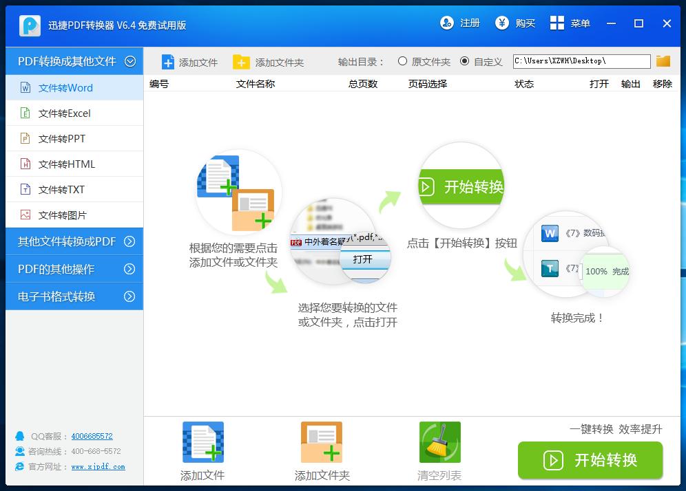 pdf转换成jpg转换器