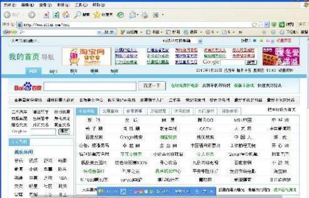 IE6浏览器